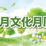 2018年5月文化月历