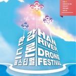 2018汉江无人机庆典即将登场