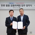 首尔市与 CJ E&M 签署共同营销相关业务协定