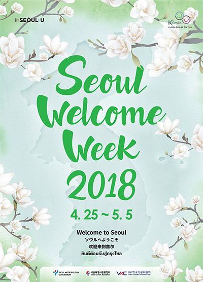 """首尔举办欢迎周,迎接外国游客到来"""""""