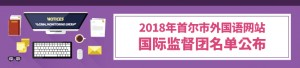 2018年首尔市外国语网站国际监督团名单公布