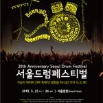 """本周五、周六,到""""首尔打击乐音乐节""""共度美好夜晚"""