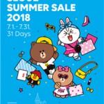 """首尔于7月1日起举办史上最大规模的""""首尔夏季购物节"""""""