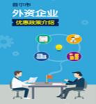 首尔市外资企业优惠政策介绍