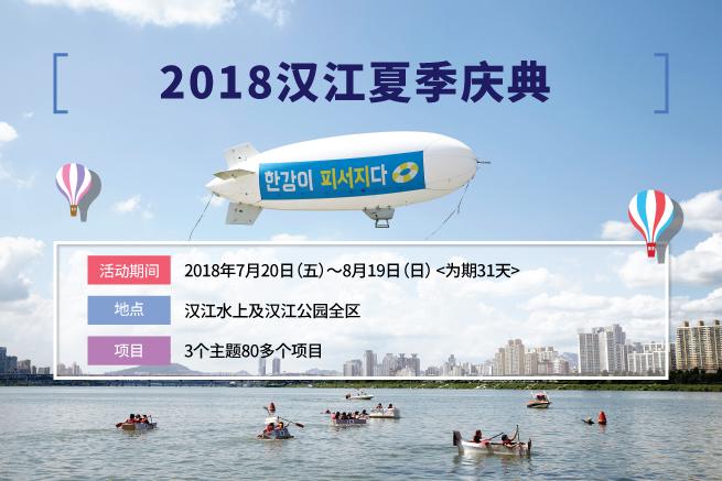 2018-Hangang-Summer-Festival_ENG01