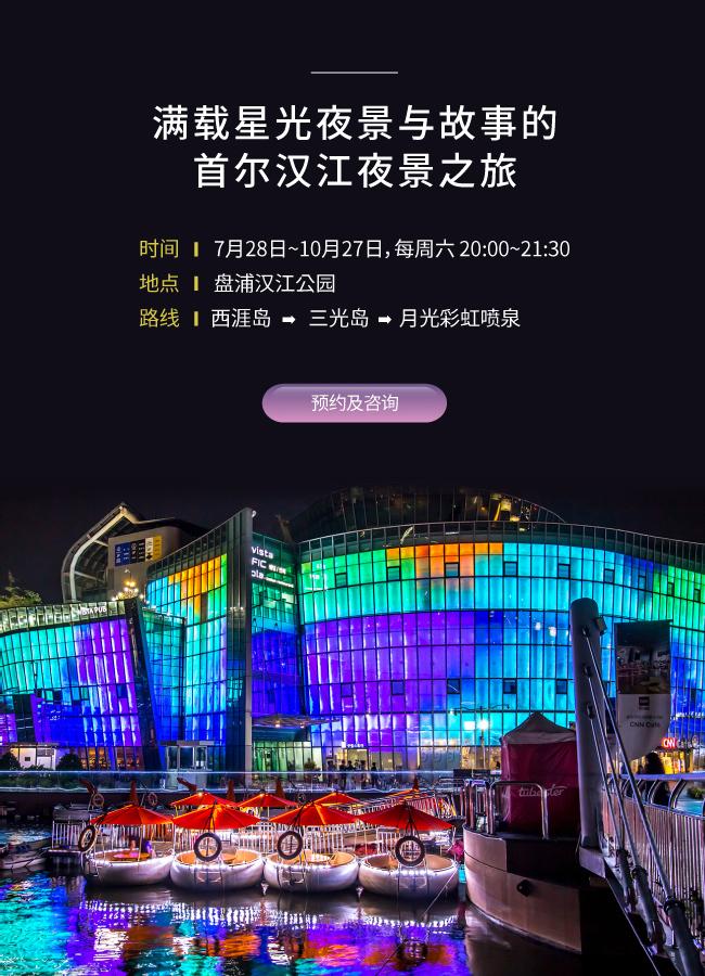 """首尔市每周六举办满载星光夜景与故事的""""汉江夜景之旅"""""""