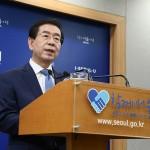 首尔市长就职演说