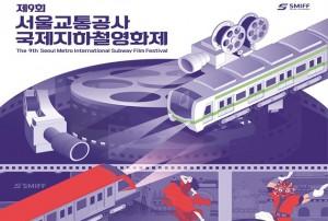 90秒想象力!首尔交通公社第9届国际地铁电影节开幕