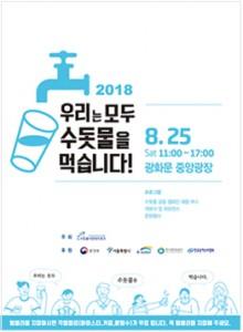 首尔市举办2018自来水节
