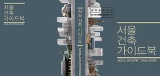 「首尔建筑导游手册」封面