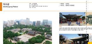 「首尔建筑导游手册」中的传统建筑部分