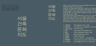 「首尔建筑文化地图」封面