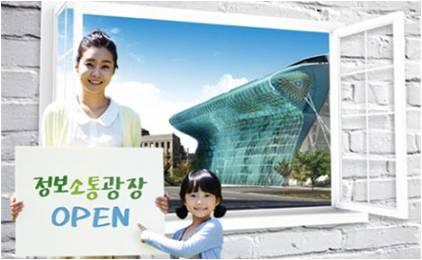 通过首尔开放数据广场,开放公共数据
