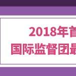 2018-Global-Monitoring-Group5_Thumbnail_CHIc