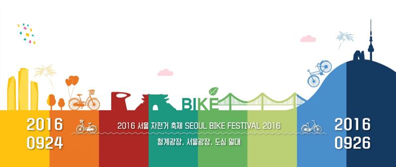 首尔自行车庆典