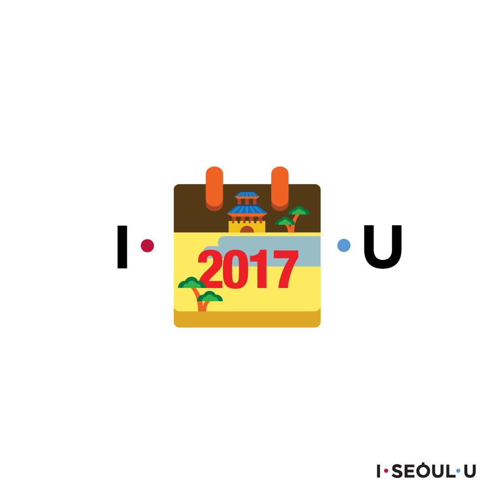 I·SEOUL·U  Happy new year