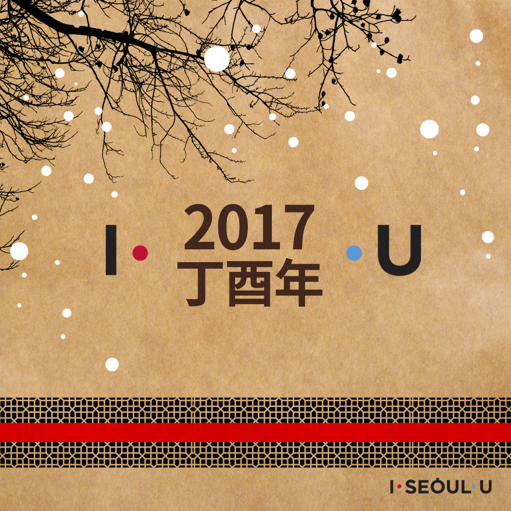 I·2017·U