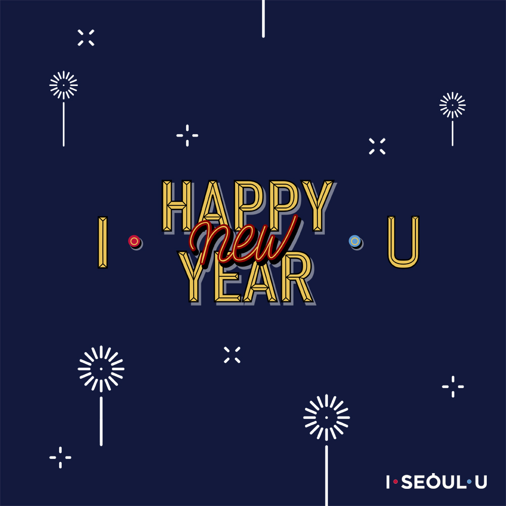 I·SEOUL·U  Merry christmas & Happy new year