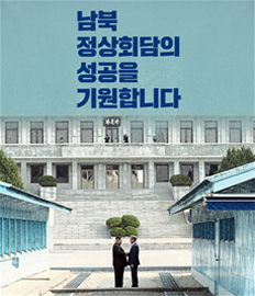 首尔市与您一起祈祷南北韩首脑会谈取得成功