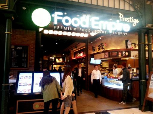 食品帝国餐厅