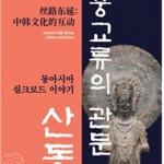 丝路东延:中韩文化的互动