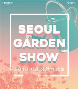 举办2018首尔庭园博览会