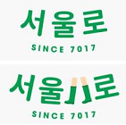 seoullo BI 韩文版(基本版)