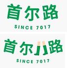 seoullo BI 中文版
