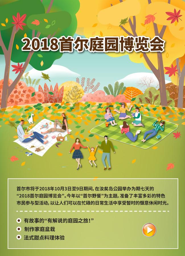 """首尔市将于2018年10月3日至9日期间,在汝矣岛公园举办为期七天的""""2018首尔庭园博览会""""。今年以""""首尔野餐""""为主题,准备了丰富多彩的特色市民参与型活动,以让人们可以在忙碌的日常生活中享受暂时的惬意休闲时光。 ① 有故事的""""有解说的庭园之旅!"""" ② 制作家庭盆栽 ③ 法式甜点料理体验"""