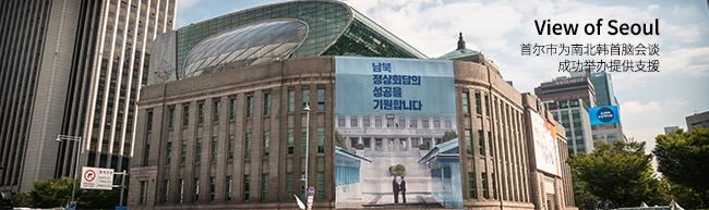首尔舰公园