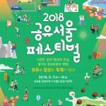 """首尔市举办由引领共享经济的30多家企业总动员的""""共享庆典"""""""
