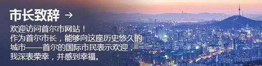 市长致辞 → 欢迎访问首尔市网站! 作为首尔市长,能够向这座历史悠久的城市——首尔的国际市民表示欢迎, 我深表荣幸,并感到幸福。