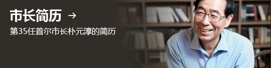 市长简历 → 第35任首尔市长朴元淳的简历