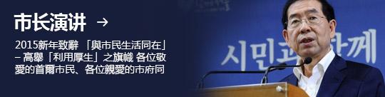 市长演讲 → 2015新年致辭 「與市民生活同在」 – 高舉「利用厚生」之旗幟 各位敬愛的首爾市民、各位親愛的市府同
