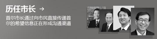 历任市长 → 首尔市长通过向市民直接传递首 尔的希望信息正在形成沟通渠道
