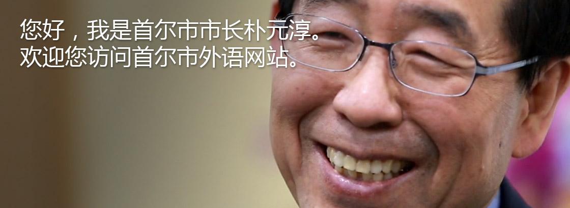 您好,我是首尔市市长朴元淳。欢迎您访问首尔市外语网站。