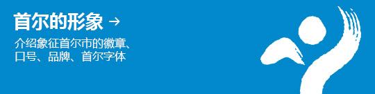 首尔的形象 → 介绍象征首尔市的徽章、 口号、品牌、首尔字体