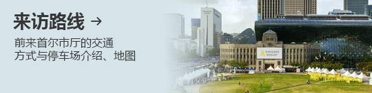 来访路线 → 前来首尔市厅的交通 方式与停车场介绍、地图