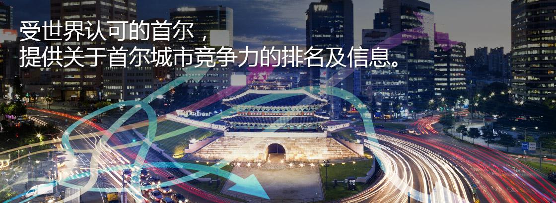 受世界认可的首尔, 提供关于首尔城市竞争力的排名及信息。