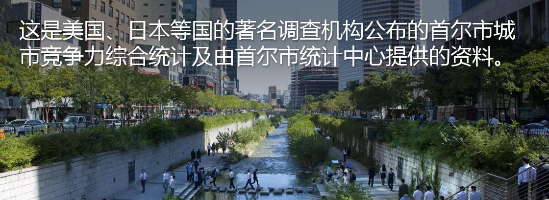 这是美国、日本等国的著名调查机构公布的首尔市城市竞争力综合统计及由首尔市统计中心提供的资料。