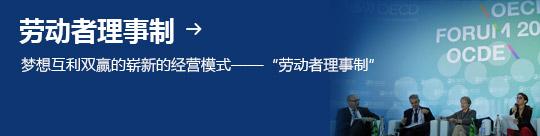 """劳动者理事制 → 梦想互利双赢的崭新的经营模式——""""劳动者理事制"""""""
