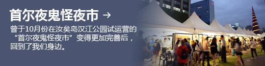 """首尔夜鬼怪夜市 → 曾于10月份在汝矣岛汉江公园试运营的""""首尔夜鬼怪夜市""""变得更加完善后, 回到了我们身边。"""