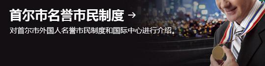 首尔市名誉市民制度 → 对首尔市外国人名誉市民制度和国际中心进行介绍。