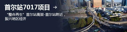 """首尔站7017项目 → """"整合再生""""首尔站高架-首尔站附近, 振兴地区经济"""