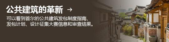 公共建筑的革新 → 可以看到首尔的公共建筑发包制度指南、 发包计划、设计征集大赛信息和审查结果。