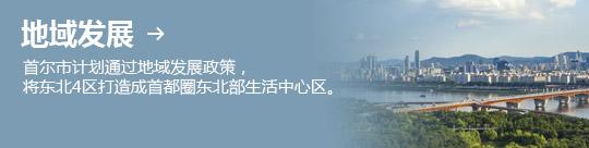 地域发展 → 首尔市计划通过地域发展政策, 将东北4区打造成首都圈东北部生活中心区。
