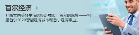 首尔经济 → 介绍共同美好生活的经济城市、首尔的愿景——希望首尔2020智能经济城市和首尔经济事业。