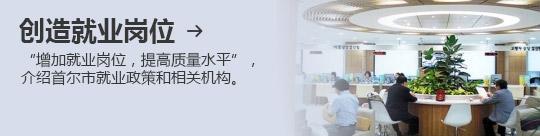 """创造就业岗位 → """"增加就业岗位,提高质量水平"""", 介绍首尔市就业政策和相关机构。"""