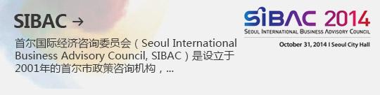 SIBAC → 首尔国际经济咨询委员会(Seoul International Business Advisory Council, SIBAC)是设立于2001年的首尔市政策咨询机构,...
