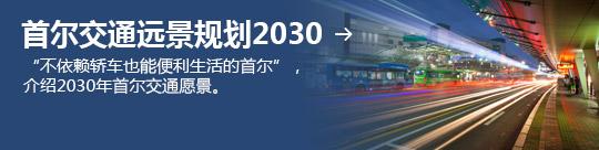 """首尔交通远景规划2030 → """"不依赖轿车也能便利生活的首尔"""",介绍2030年首尔交通愿景。"""